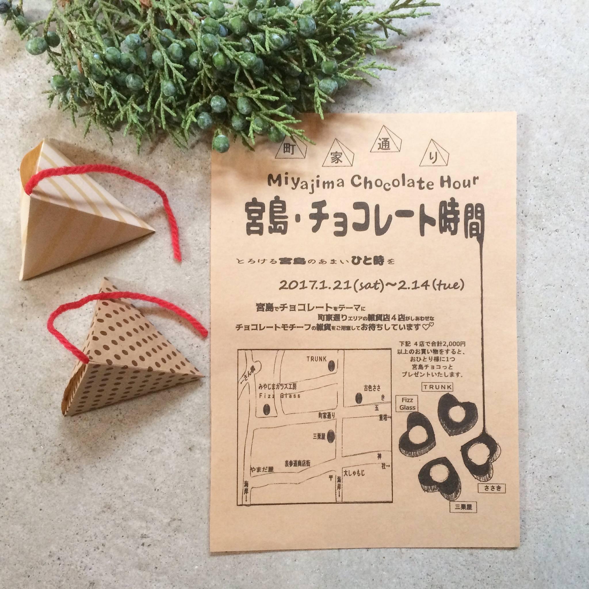 <宮島>チョコレート時間★1/21-2/14