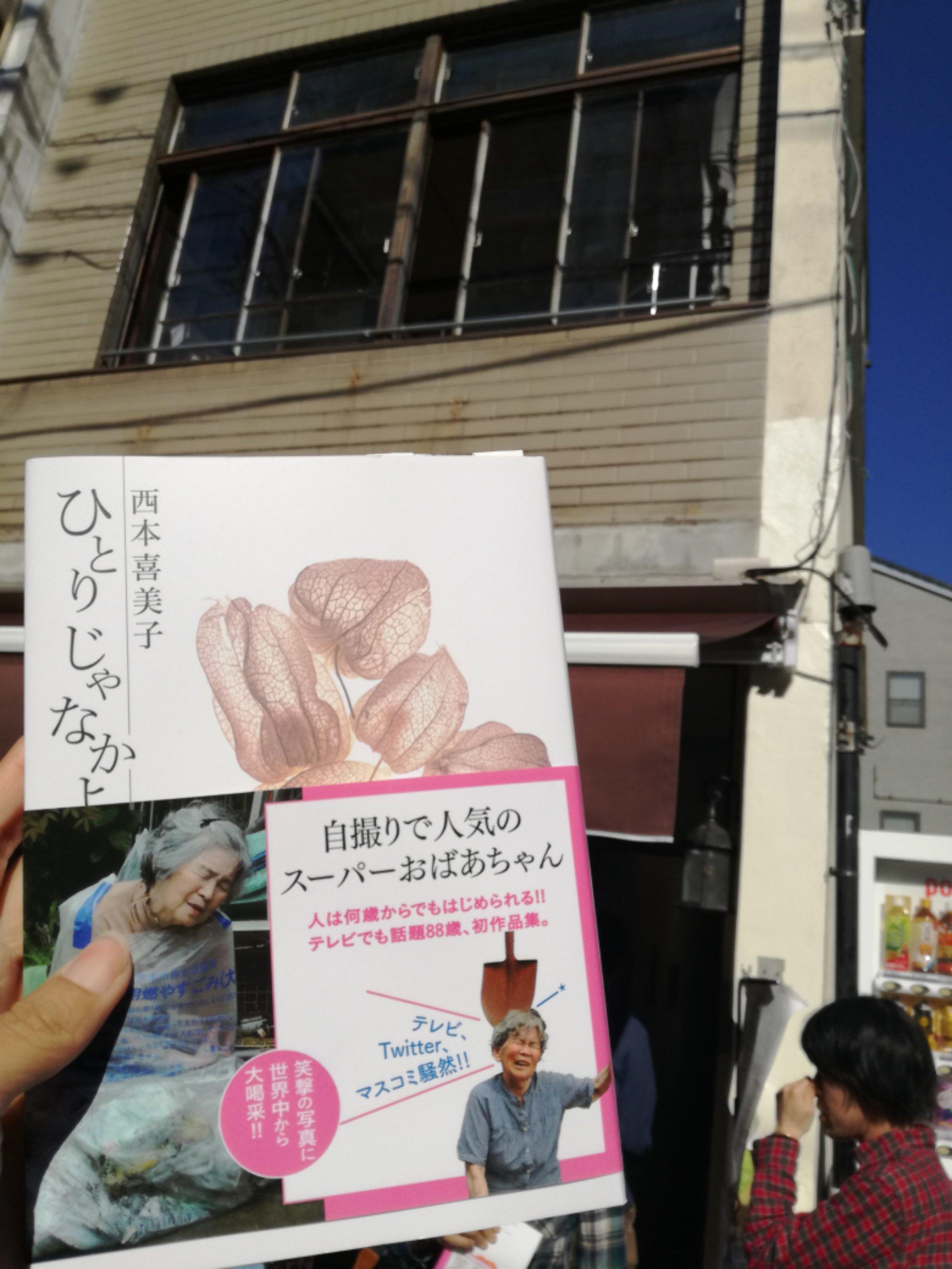 西本喜美子さんのトークショー★物の見方