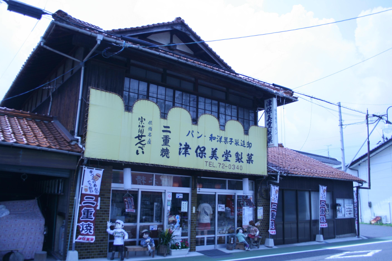 【廿日市】大きな二十焼きが食べれる津保美堂