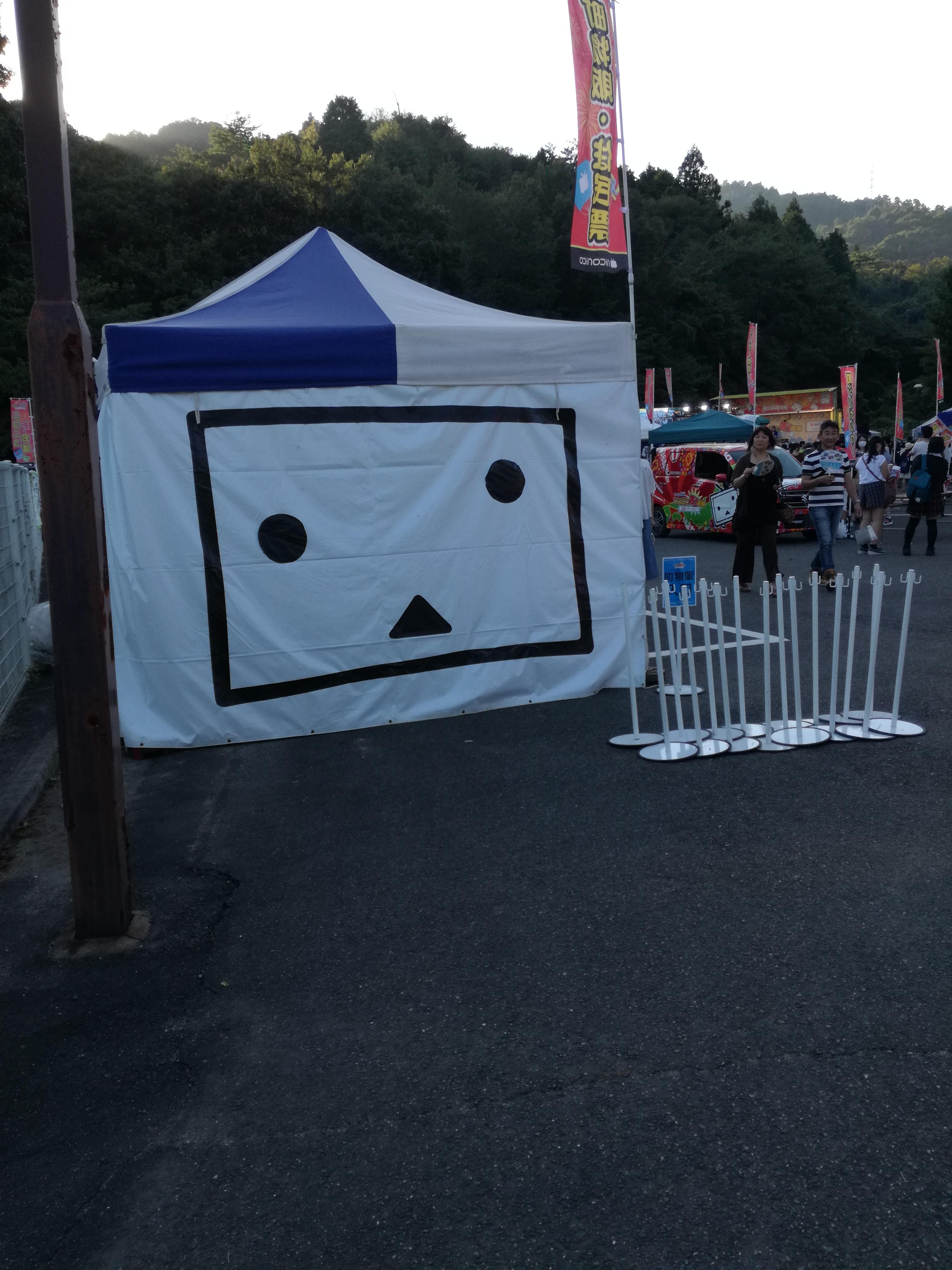 ニコニコ町会議に行ってみた!in熊野