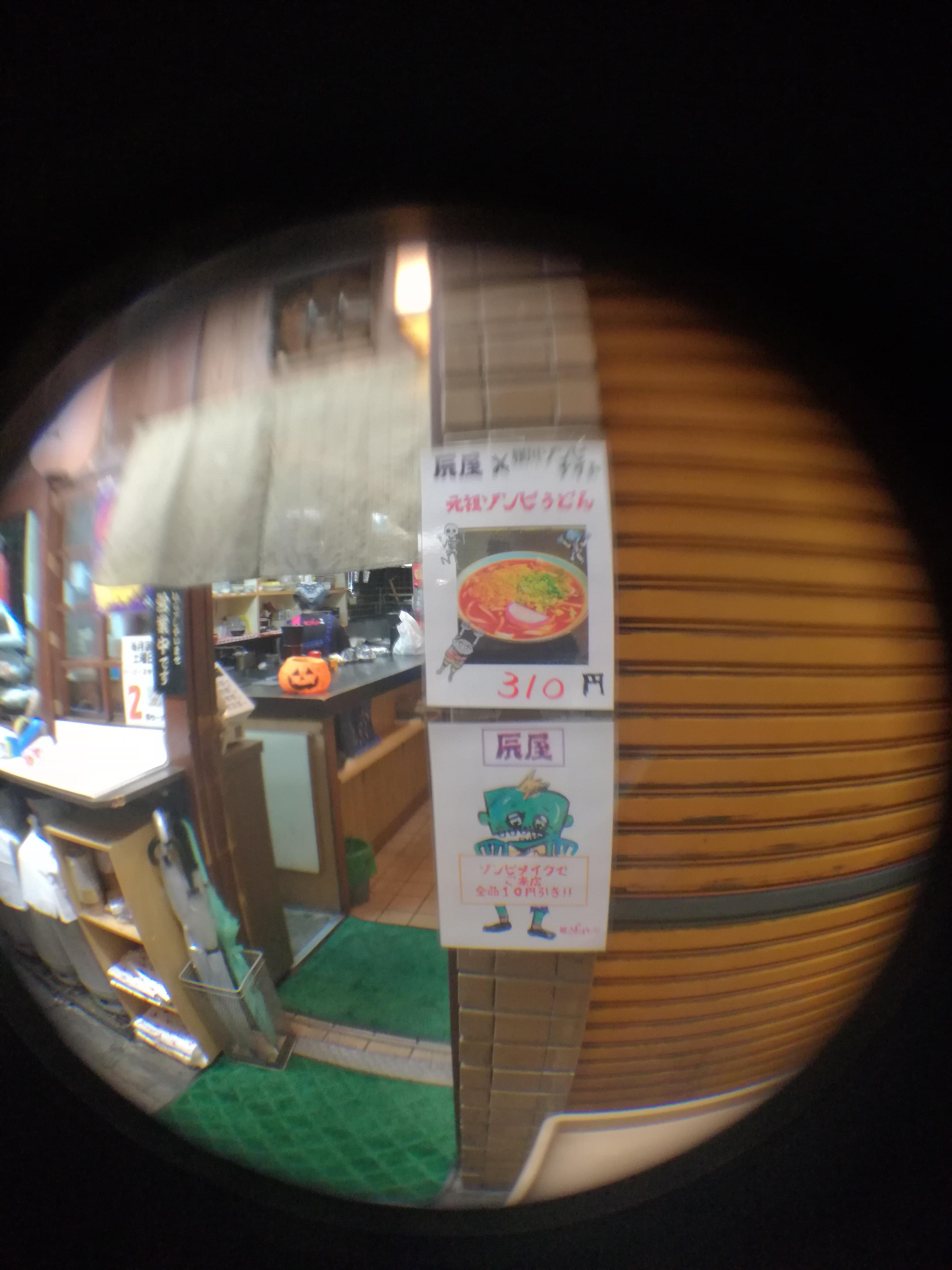 横川ゾンビナイト限定ゾンビうどんを食べてきた。