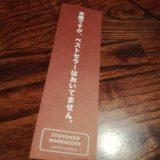 【大阪】ベストセラーを置いてない<STANDARD BOOKSTORE!>のツアーに参加してきた