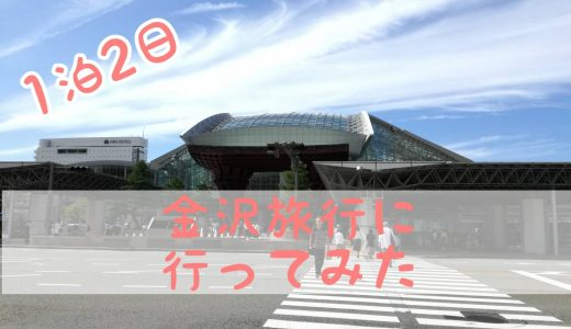 【弾丸旅】金沢の旅で外せない場所<1泊2日>