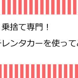 石垣のレンタカーは「<配車・乗り捨て専門店>ピッチレンタカー」で決まり!