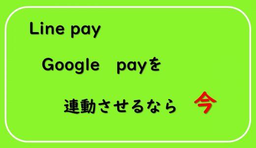 【12/31まで】Androidユーザー必見!Line payとGooglepayを連動させるなら今がチャンス!