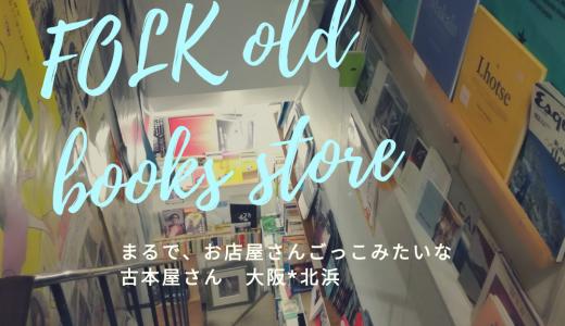 【大阪・北浜】オフィス街にある何屋さん?と思っちゃうFOLK old books store