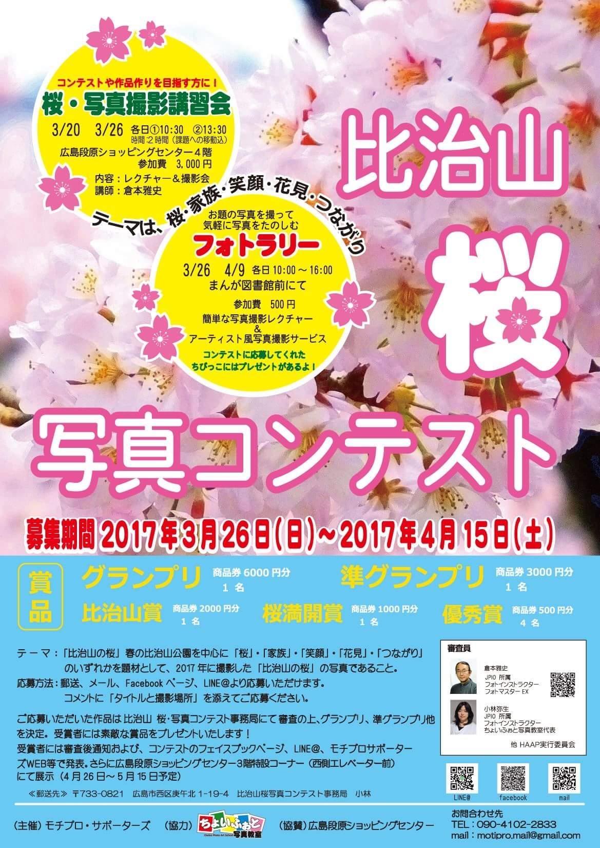 桜の写真コンテスト
