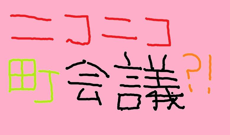 8月27日は熊野町へ<ニコニコ町会議>