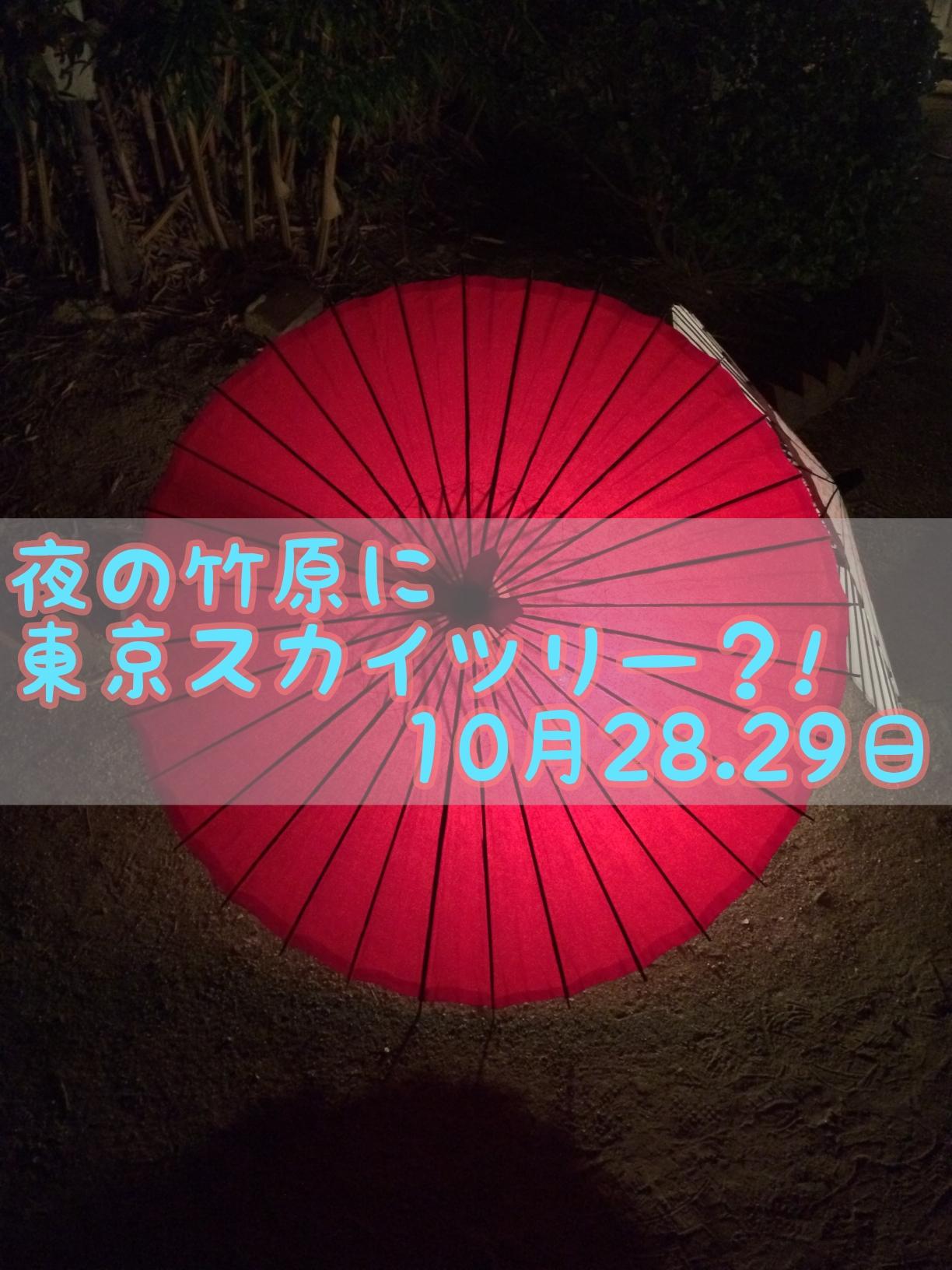 竹原ならでは!毎年行きたい竹灯りのイベント。