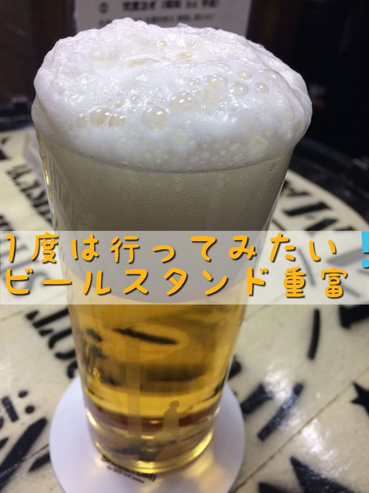 広島に来たからには外せないビールスタンドといえば!
