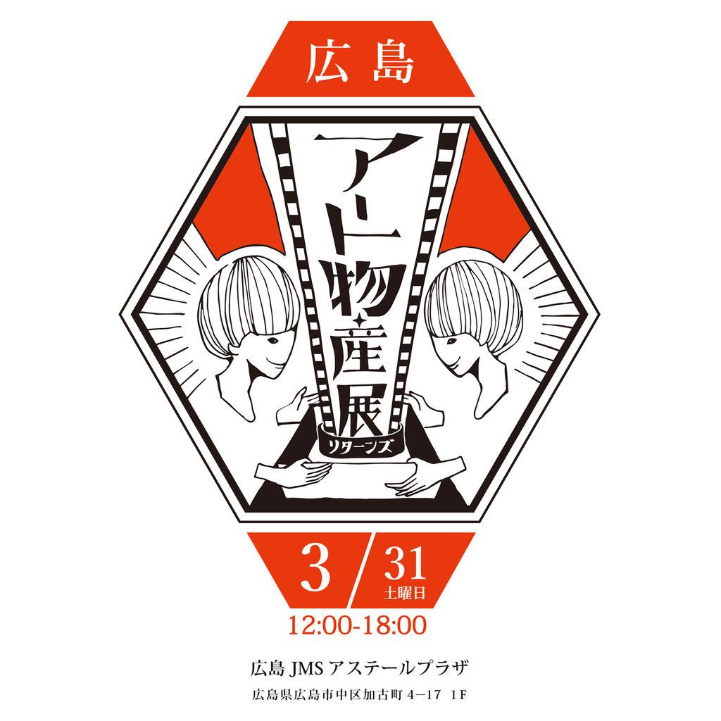 広島アート物産展?!広島県内の多種多様な53名が集まるイベント開催!