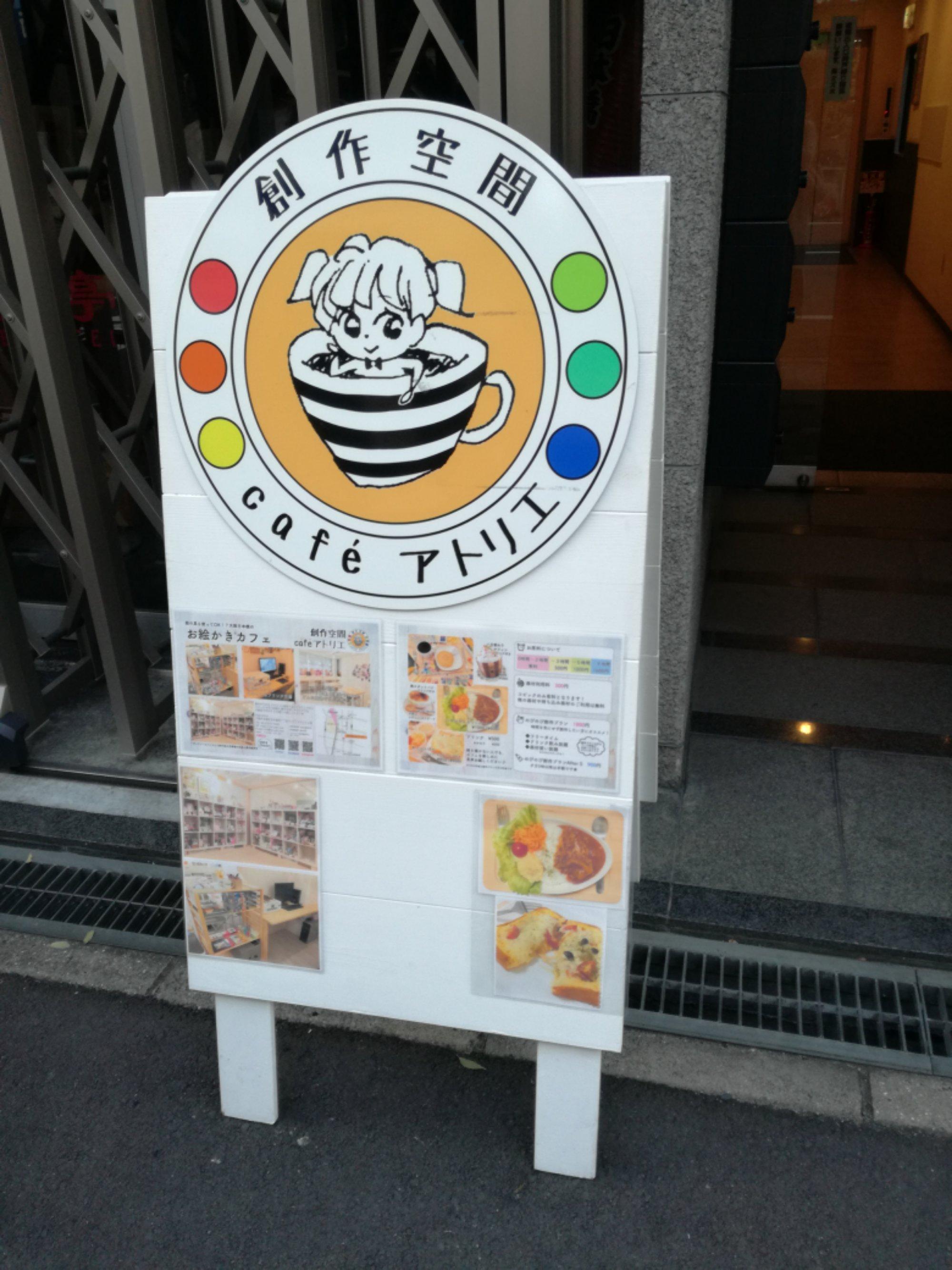 【大阪・日本橋】イラストを人目を気にせず書ける創作空間Cafeアトリエへ行って来ました!