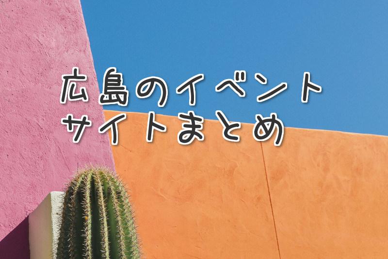 「随時更新してます★」広島のイベント情報集めはこちらを参考にしています。