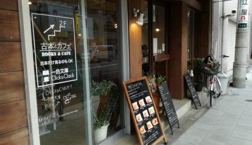 【大阪・鶴橋】古本とクリックアンドクラック・一色文庫へ行ってみた。