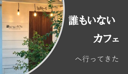 石垣島にある「誰もいないカフェ」は、誰もいなかった