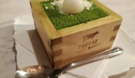 梅田のチーズ専門店で生ティラミスを初体験!|【大阪】CHEESE CRAFT WORKS