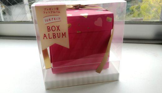 サプライズプレゼントには「アルバムボックス」がおすすめ!