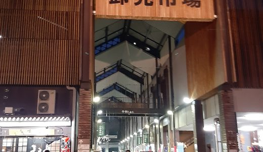 大阪の台所!大阪木津市場(おおさかきづいちば)